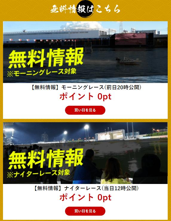 万舟ジャパン_無料情報