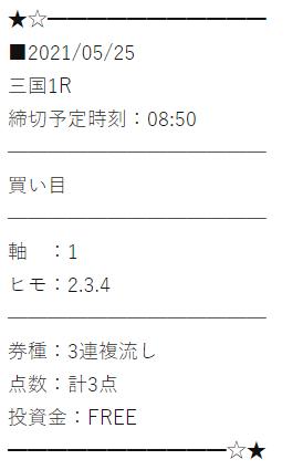 万舟ジャパン_無料情報_20210525_デイ情報