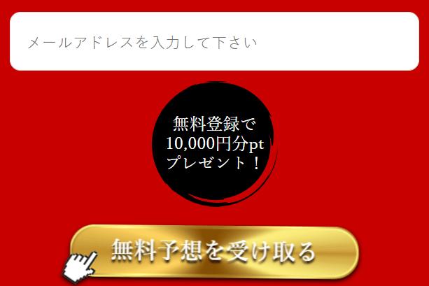 万舟ジャパン_登録_登録フォーム