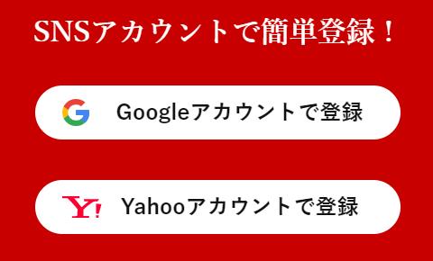万舟ジャパン_登録_sns登録