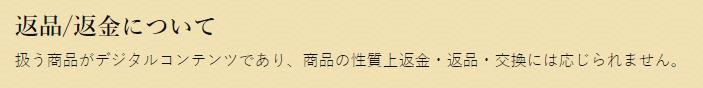 万舟ジャパン_返品・返金について