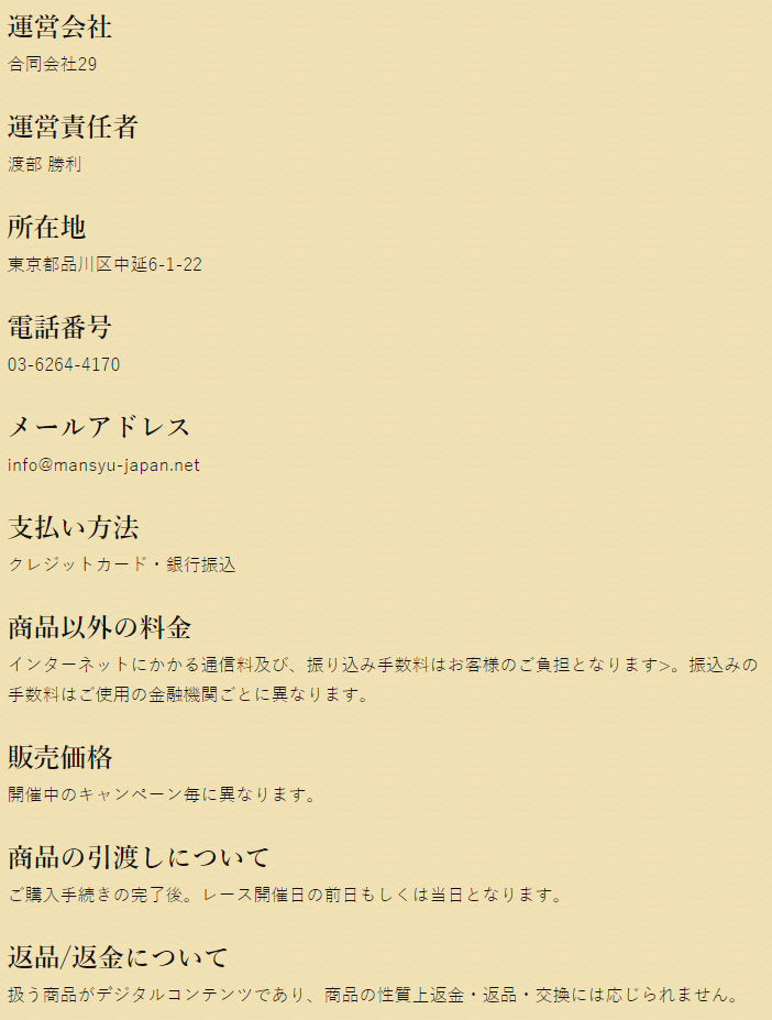 万舟ジャパン_運営情報