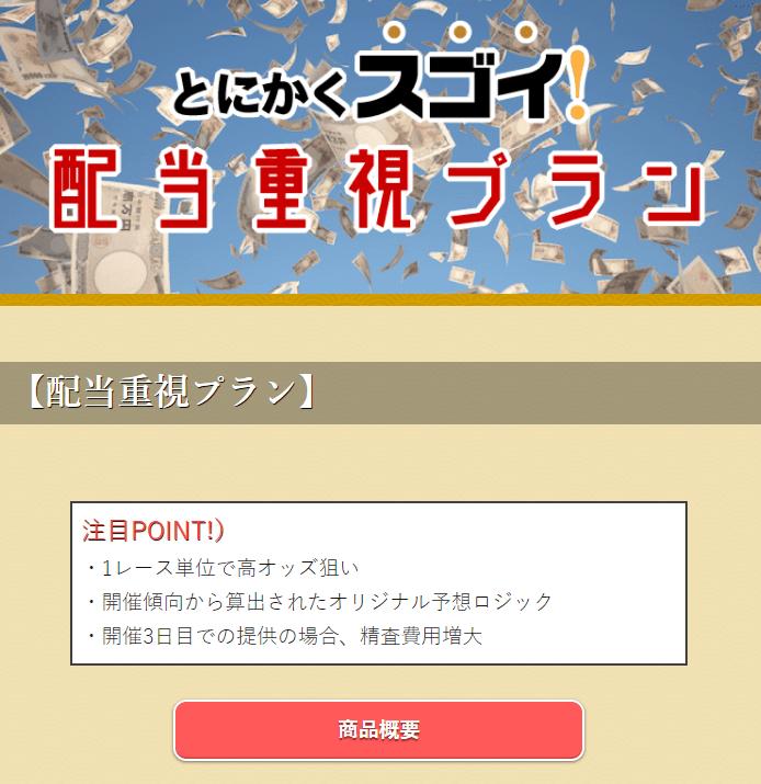 万舟ジャパン_配当重視プラン