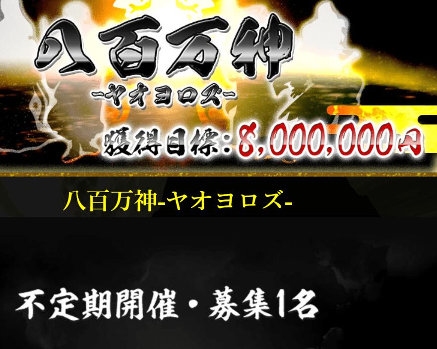 競艇神風_有料情報_八百万