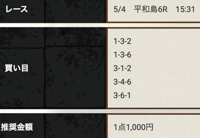 神風_無料情報_20210504
