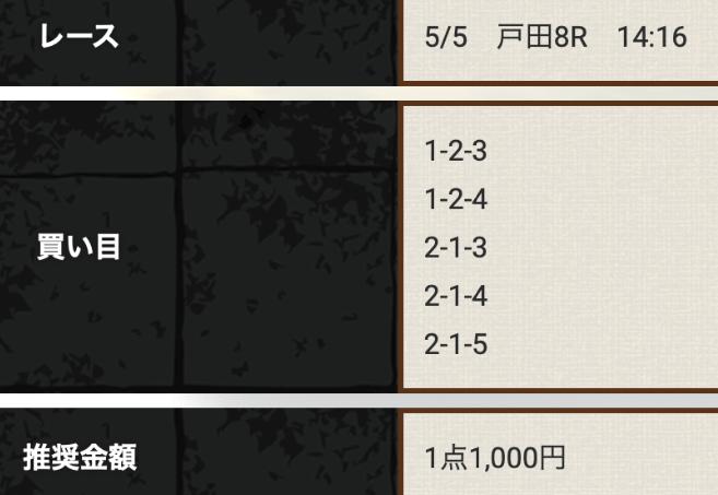 神風_無料情報_20210505