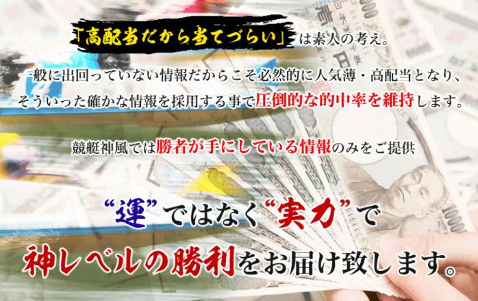 競艇神風_特徴01