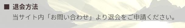 競艇神風_退会方法