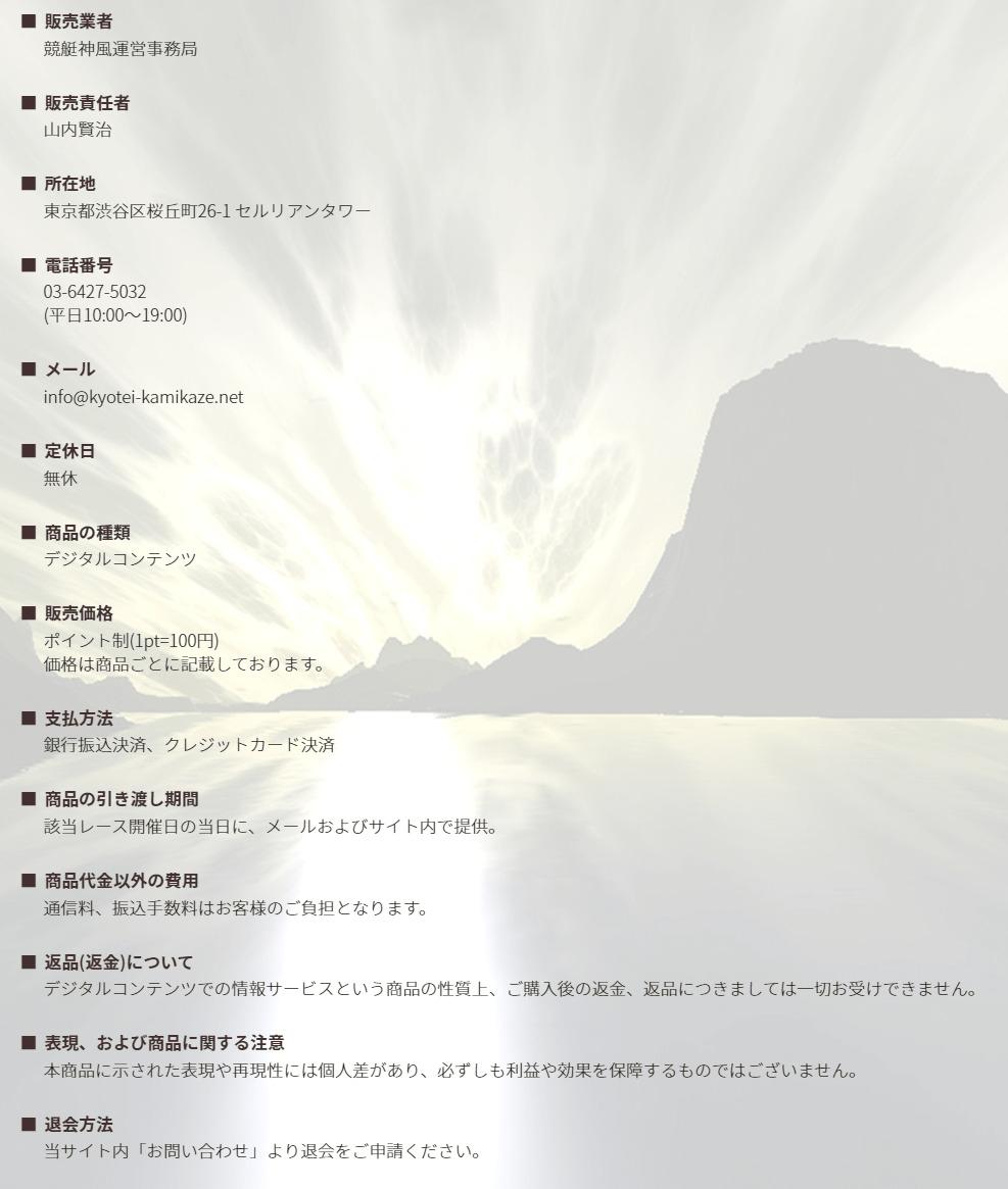 競艇神風_運営情報