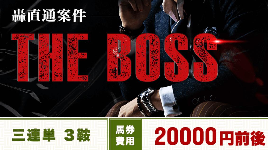 馬喰商會_有料情報_THE BOSS