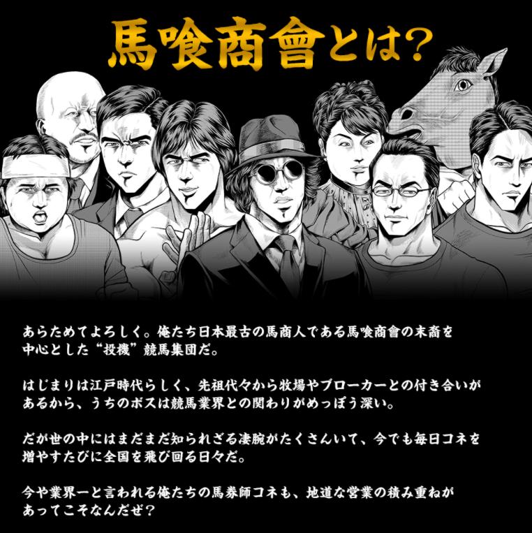 馬喰商會_特徴01