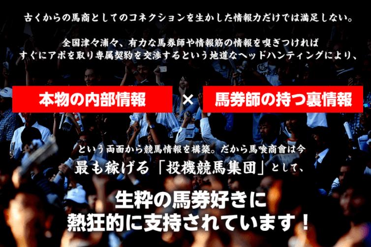 馬喰商會_特徴02