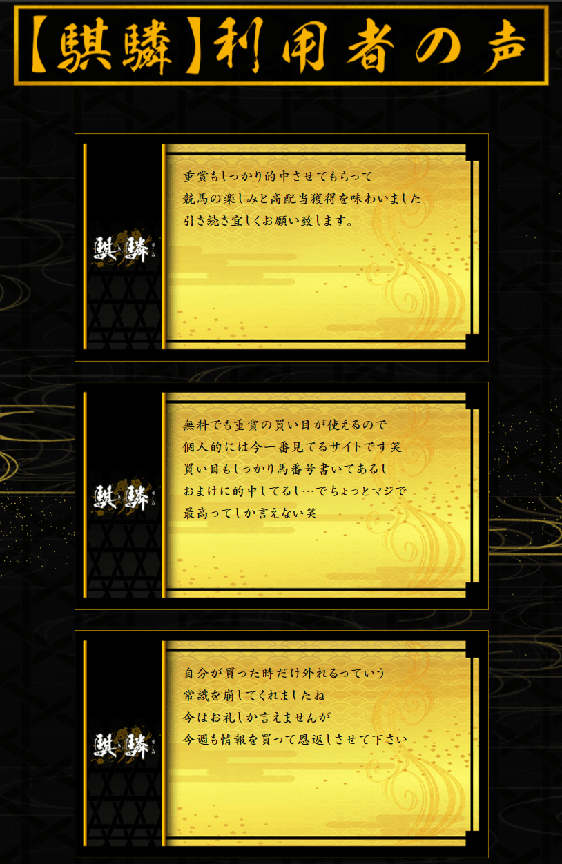 騏驎_口コミ