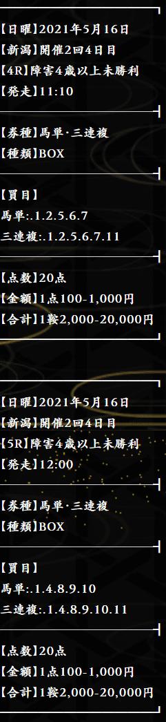騏驎_無料情報_20210516