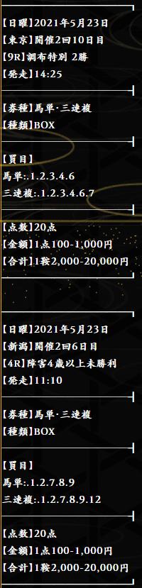 騏驎_無料情報_20210523