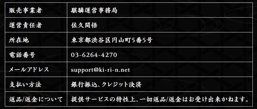 騏驎_運営情報