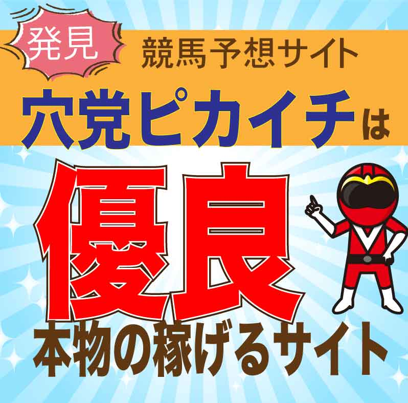 穴党ピカイチ_アイコン_悪徳ガチ検証Z