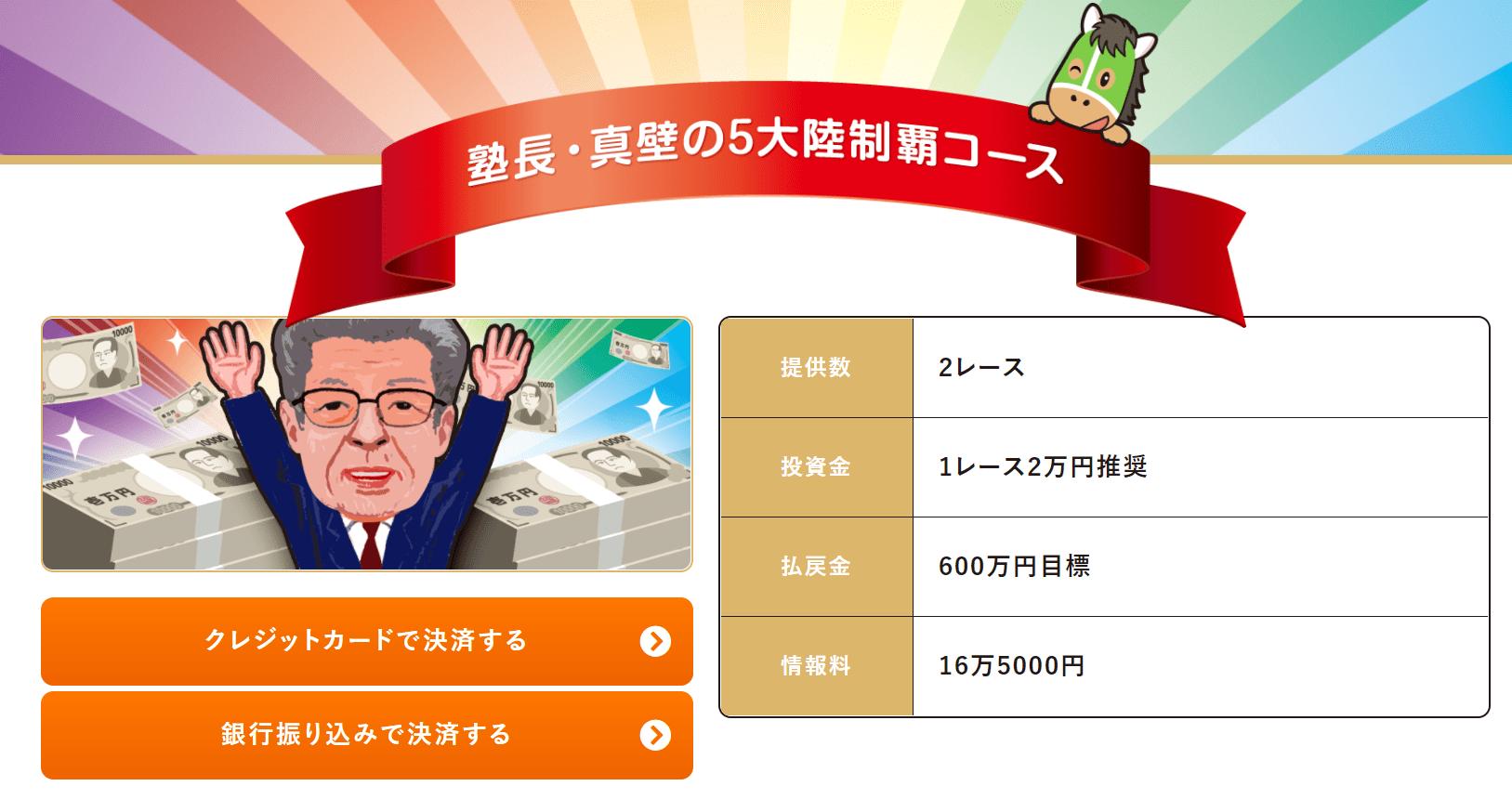 ウマリンピック_塾長・真壁の5大陸制覇コース