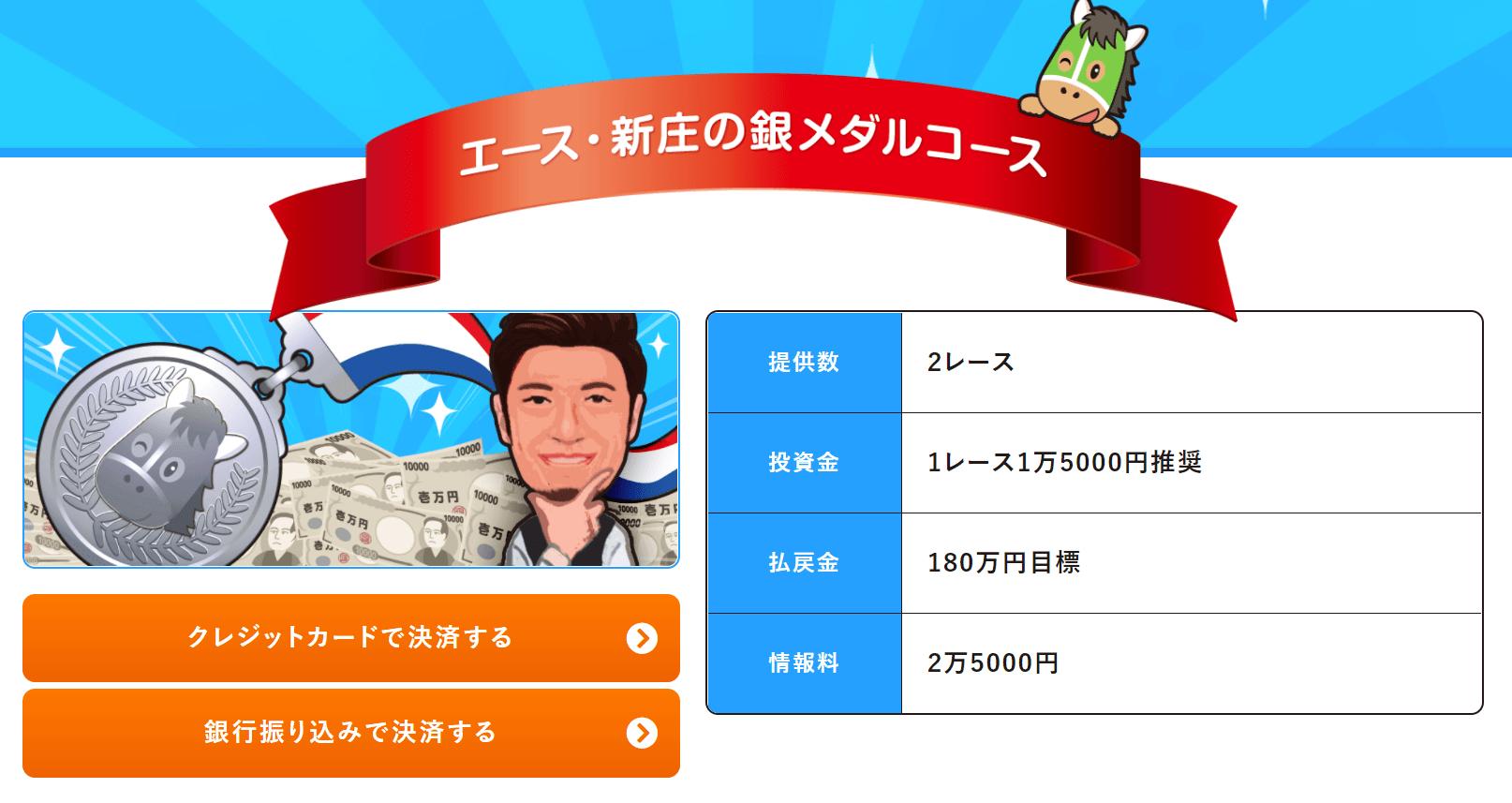 ウマリンピック_有料情報_エース・新庄の銀メダルコース