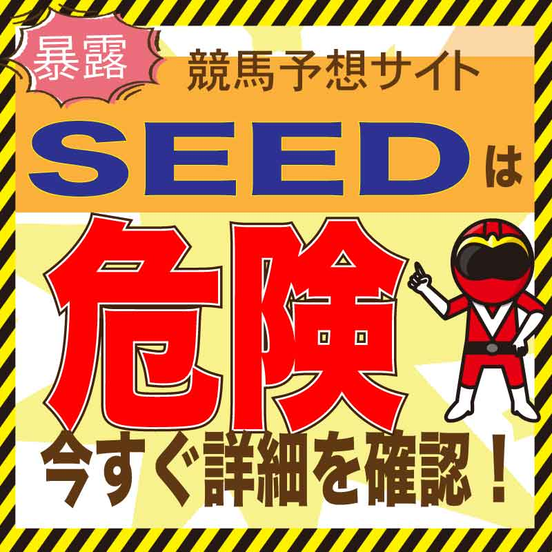 シード(seed)_アイコン_悪徳ガチ検証Z