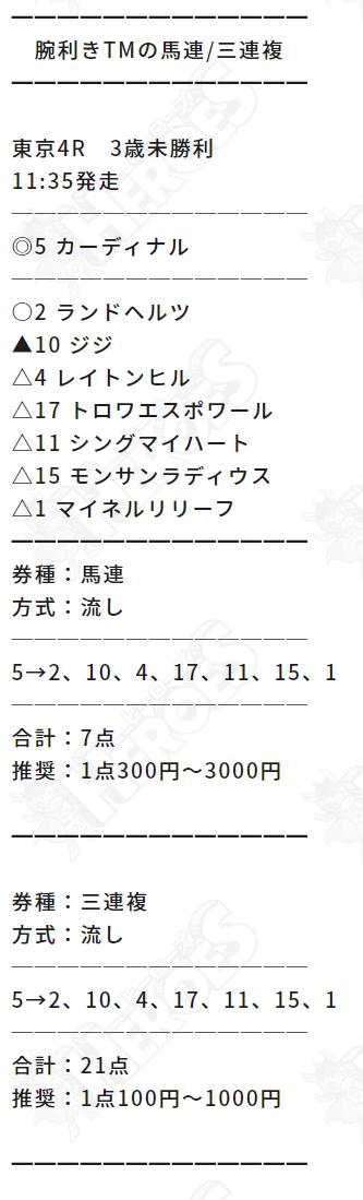 ヒーローズ_無料情報_20210606_三連複