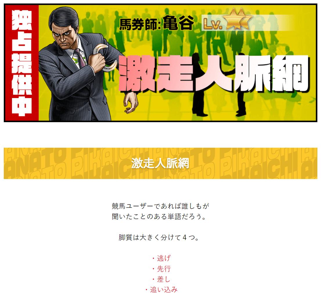 穴党ピカイチ_有料情報_激走人脈網