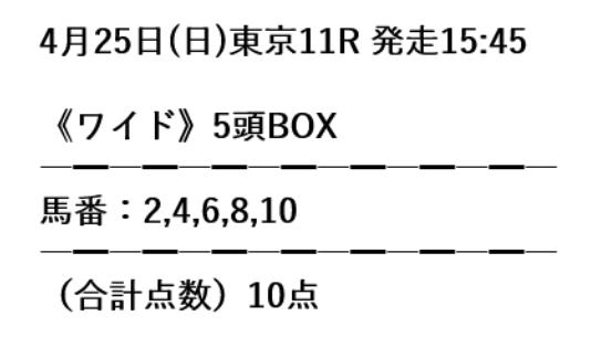 穴党ピカイチ_無料情報_20210425
