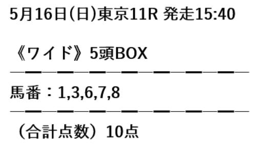 穴党ピカイチ_無料情報_20210516