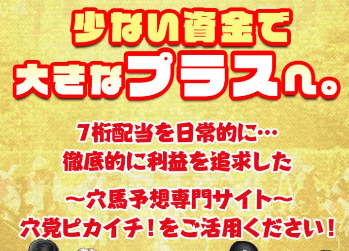 穴党ピカイチ_特徴02