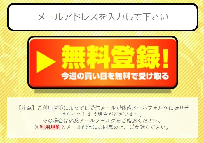 穴党ピカイチ_登録フォーム