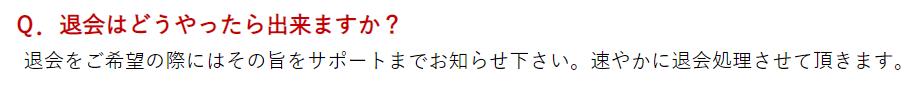 穴党ピカイチ_退会方法
