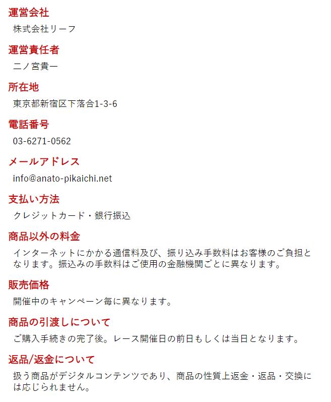 穴党ピカイチ_運営情報