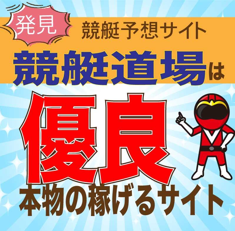 競艇道場_アイコン_悪徳ガチ検証Z