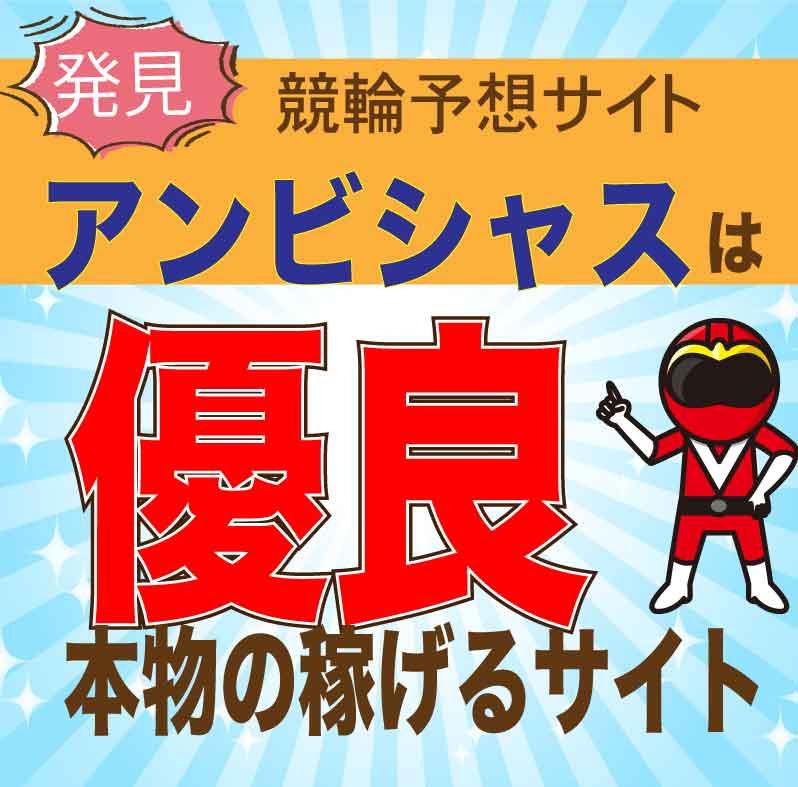 競輪アンビシャス_アイコン_悪徳ガチ検証Z