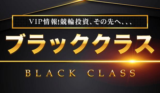 競輪アンビシャス_有料情報_ブラッククラス