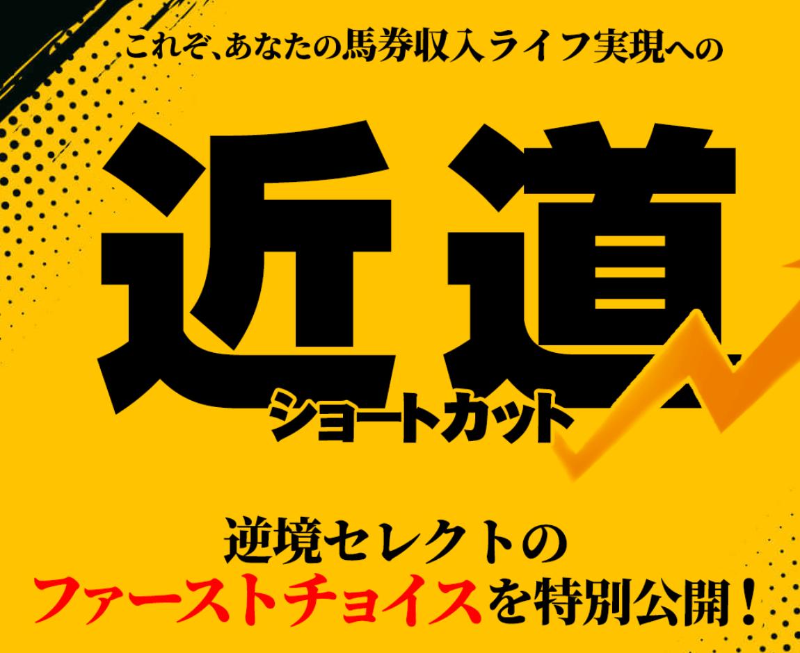 逆境ファンファーレ_有料情報_近道