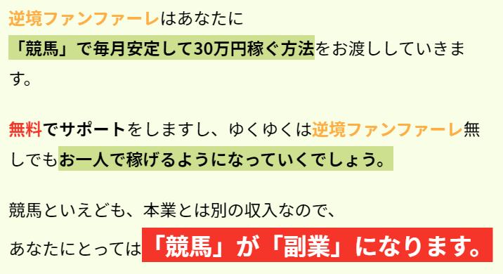 逆境ファンファーレ_特徴01