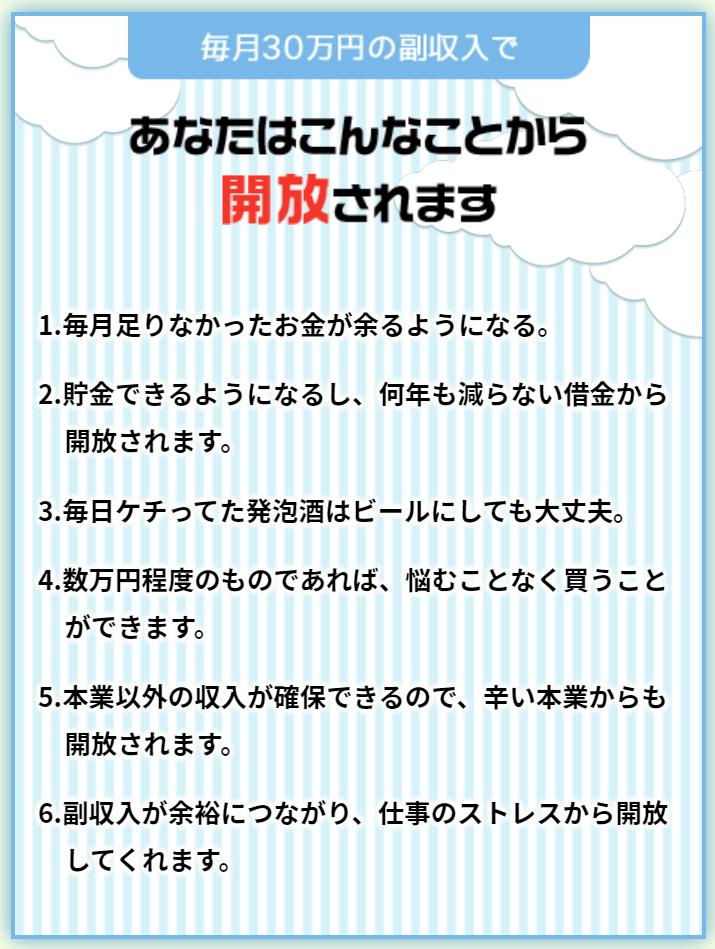 逆境ファンファーレ_特徴02