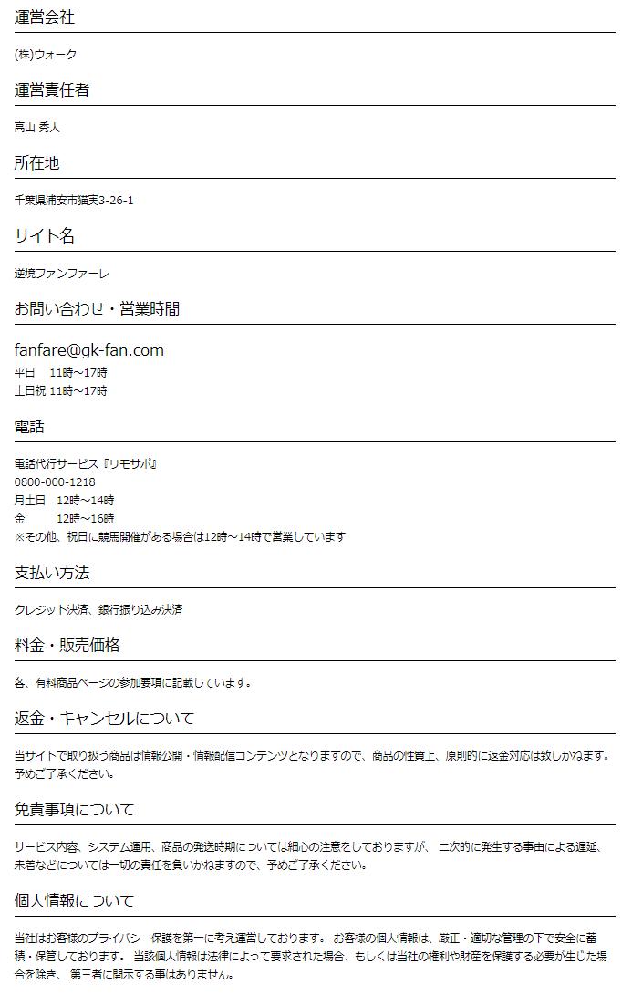 逆境ファンファーレ_運営情報
