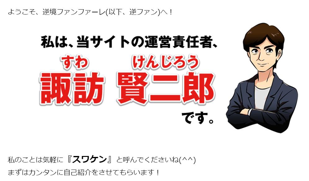 逆境ファンファーレ_運営責任者_諏訪賢二郎