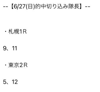 逆境ファンファーレ_有料情報_切り込み隊長_20210627