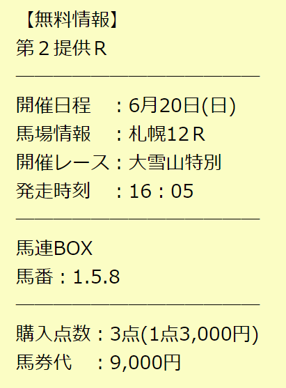 seed_無料情報_20210620_大雪山特別