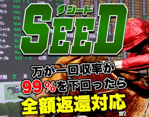 seed_TOPキャプチャ