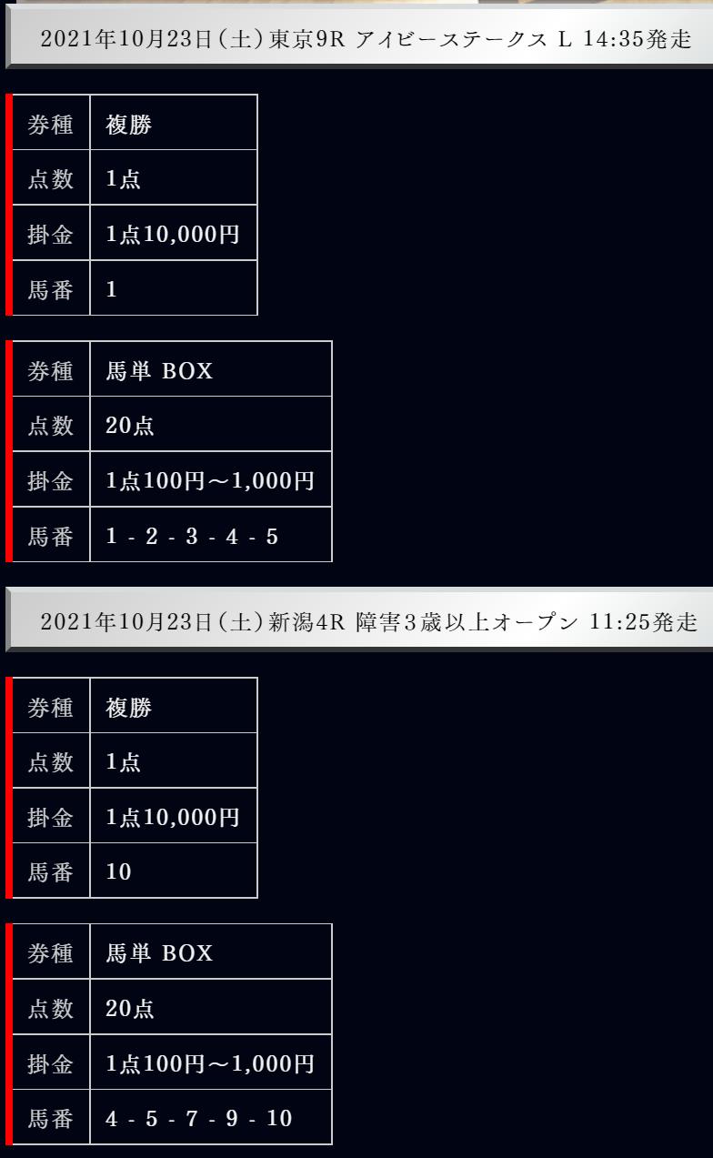 エッジ_無料情報_20211023