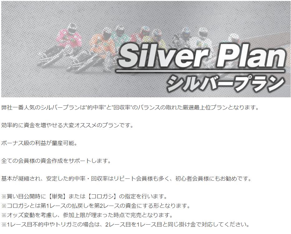 オートレース予想スタート_有料情報_シルバープラン
