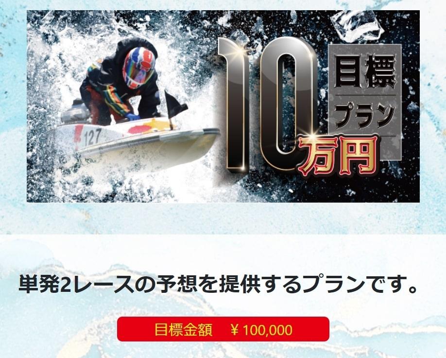 リベロ_有料情報_目標10万円プラン
