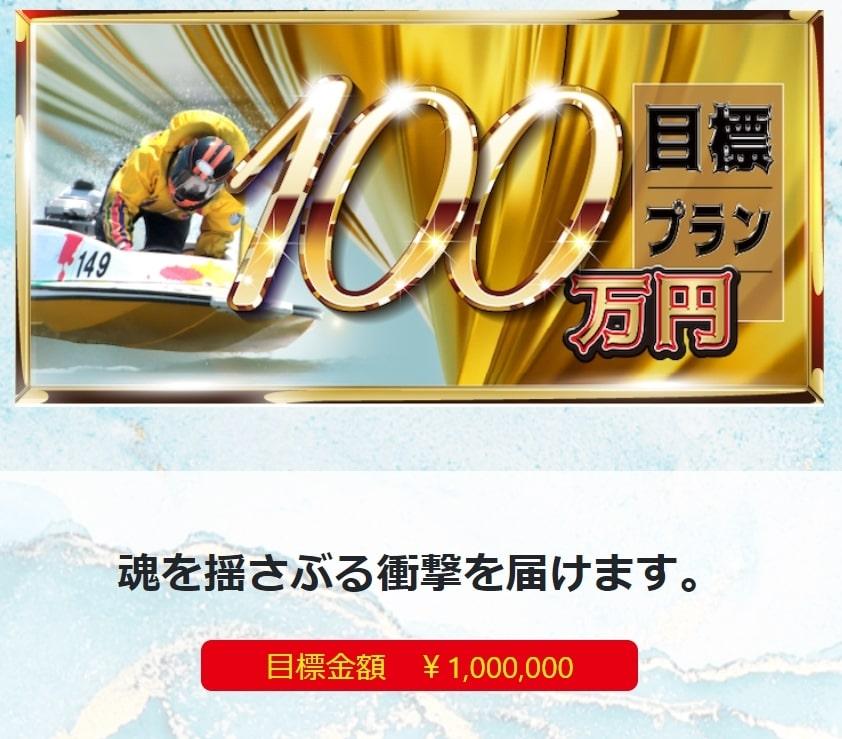 リベロ_有料情報_目標100万円プラン