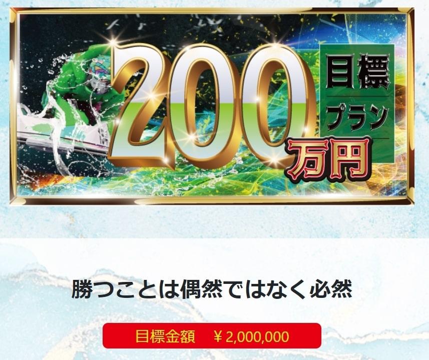 リベロ_有料情報_目標200万円プラン