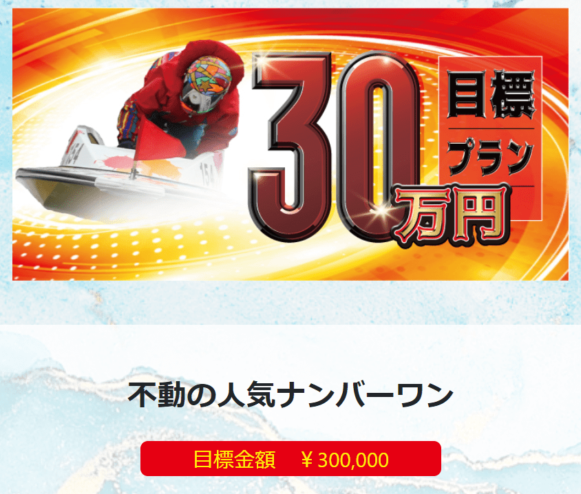 リベロ_有料情報_目標30万円プラン