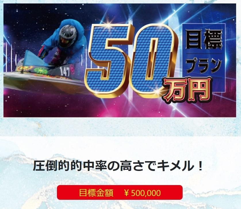 リベロ_有料情報_目標50万円プラン